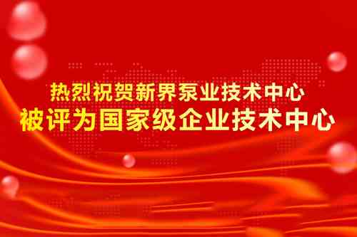 """Congratulations to Shimge Technology Center for Being Approved as""""National Enterprise Technology Center"""""""