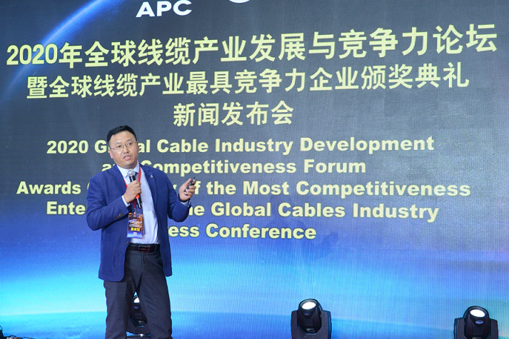 The Global Cable Industry Development and Competitiveness Forum 2020