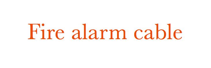fire alarm cable -BS EN 61034, BS EN 50267