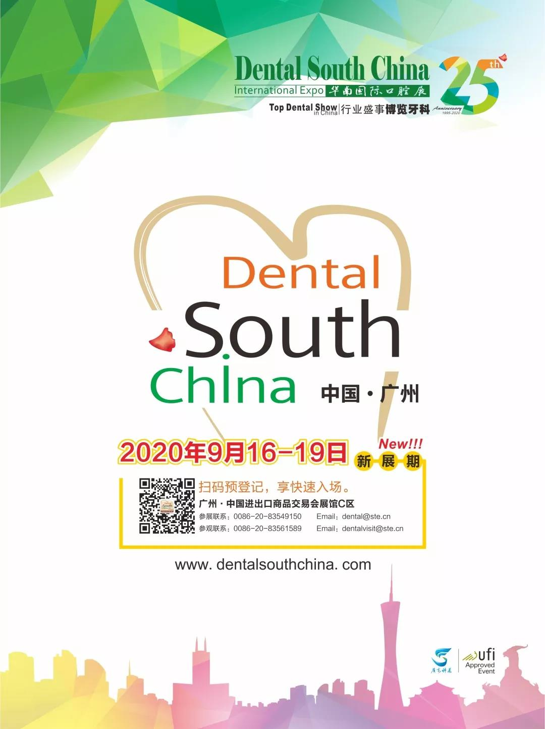 Determine the exhibition time of the 25th South China International oral exhibition in 2020