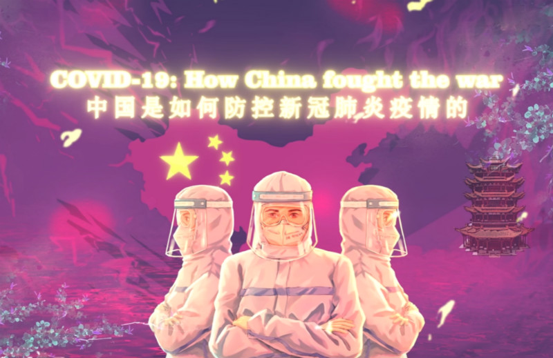 COVID-19:中国はどのように戦争を戦ったか
