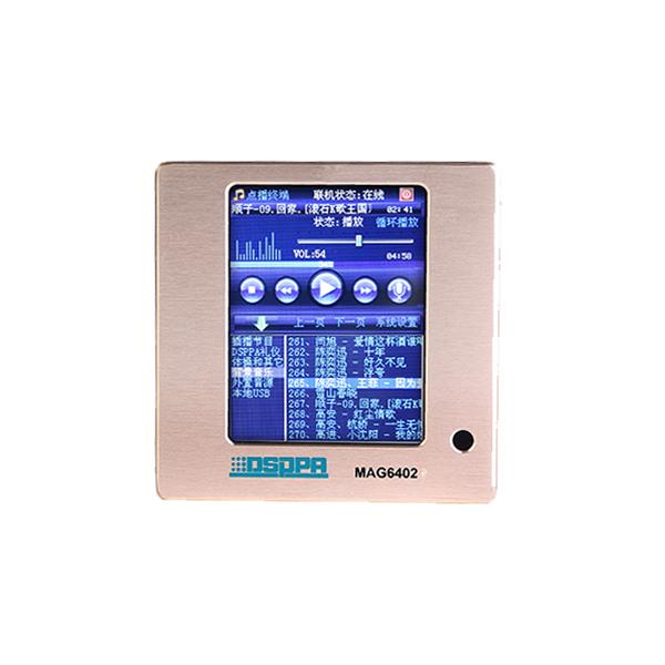 IP Network Audio Display Terminal