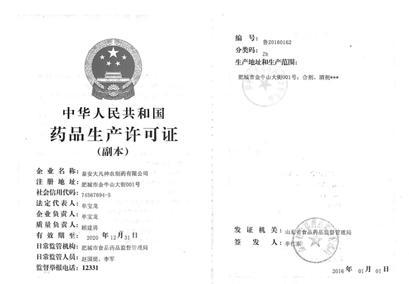 Chinese Herbal Antibacterial Gel