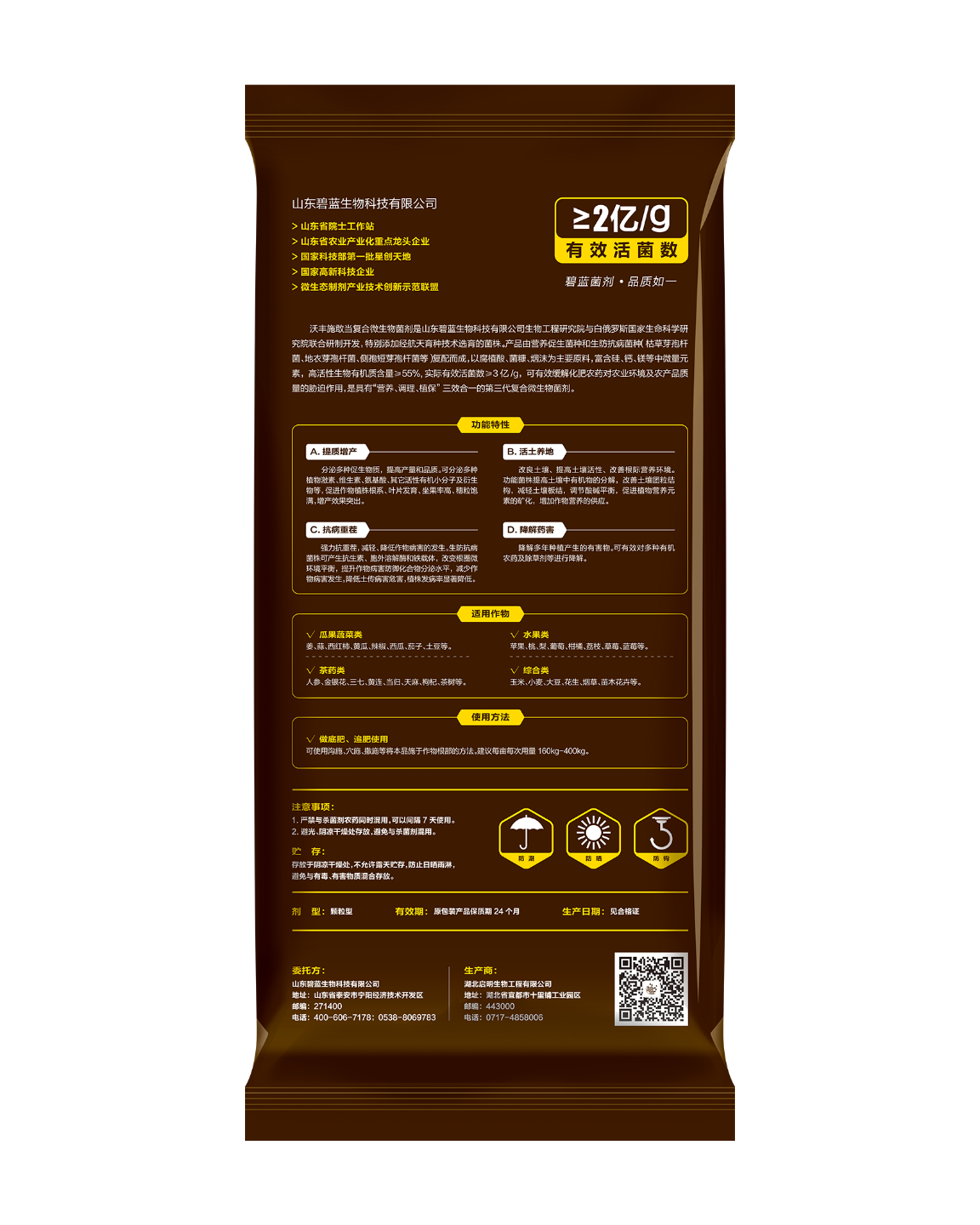 Bottom Application Microbial Agent