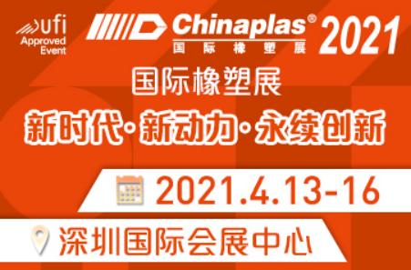April 13-16 Chinaplas 2021