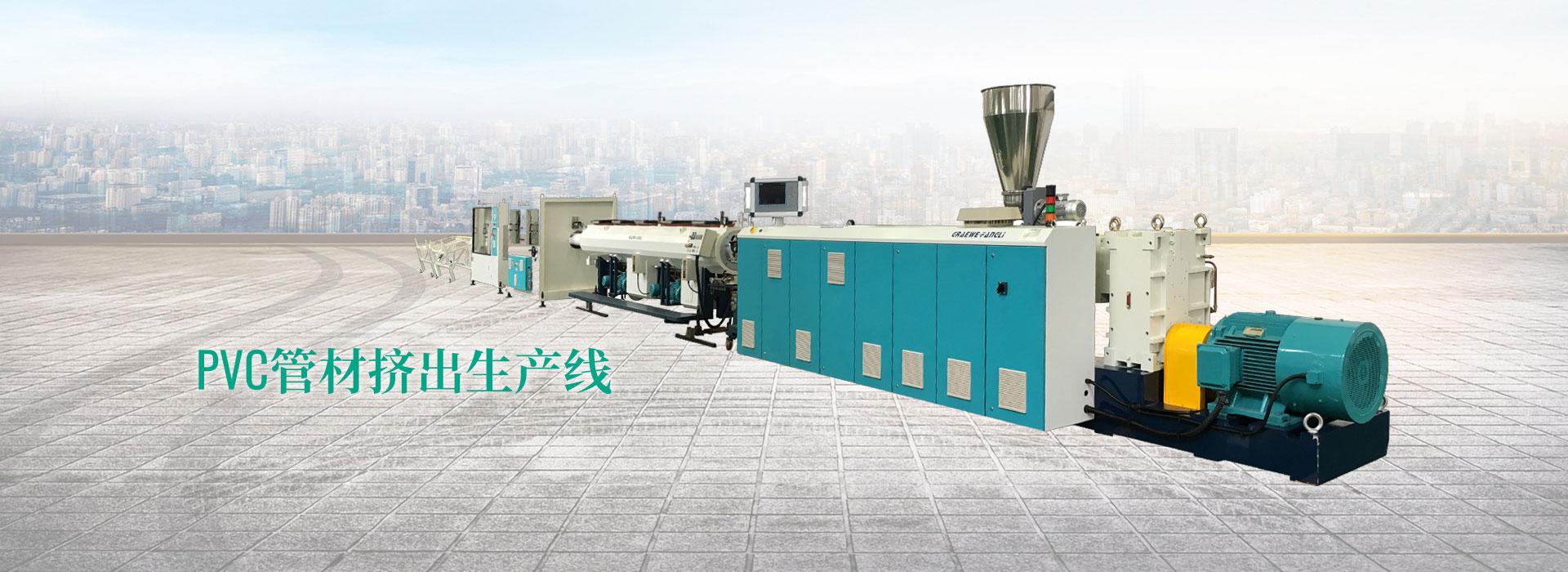 UPVC / PVC-UH管材生产线