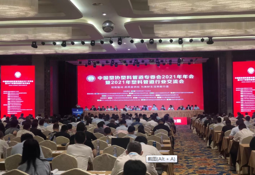 Ningbo Fangli Attended the Annual Meeting of CPPIA in 2021