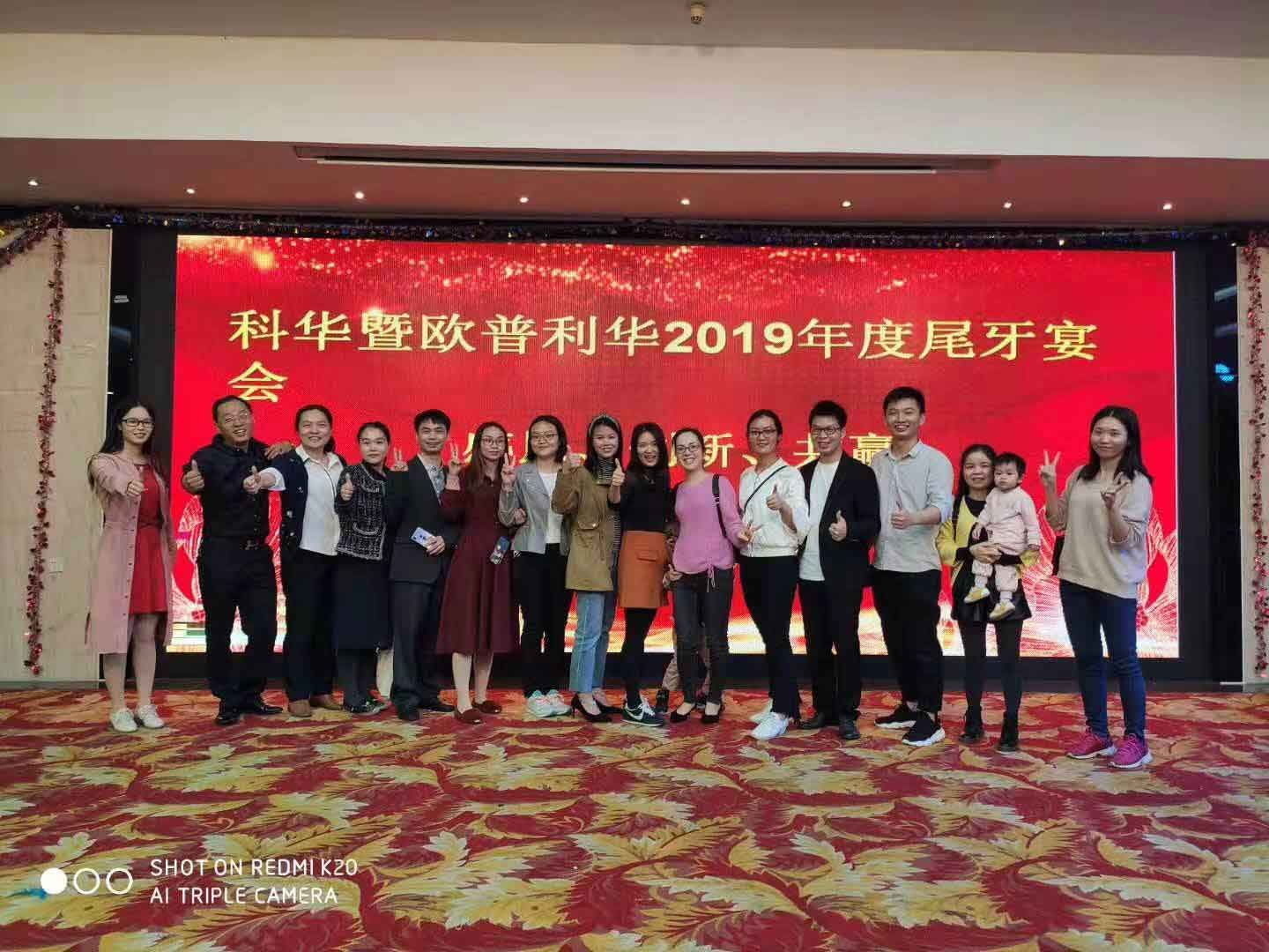 Forwa High Precision Plastic Gearbox Manufacturer Annual Party