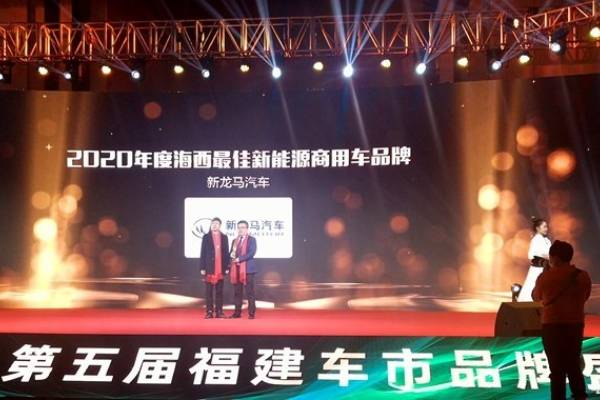Newlongma automobile won three awards including the best brand of new energy commercial vehicle