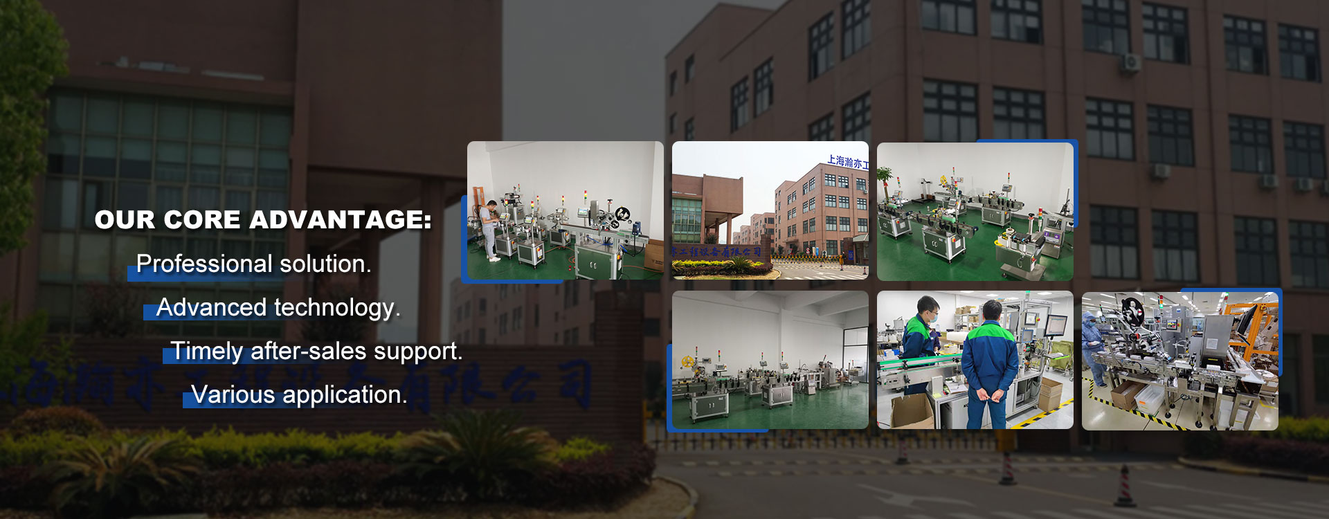 Visual And Code Reading Inspection System Factory